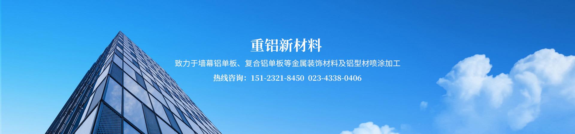 重庆铝单板批发厂家